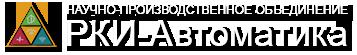 РКИ-Автоматика
