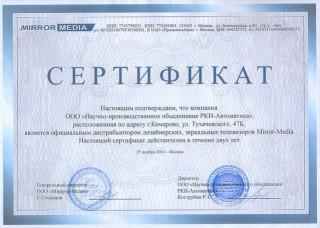 Сертификат MIRRORMedia 2014