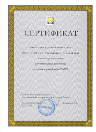 Сертификат поставщика и авторизованного интегратора VIMAR 2015